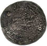 1 Dirham - Adud ad-daula 'Abd al-Rahman b. Mumin - 387 AH (Imitating Samanid prototypes; Unknown mint) – revers