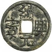 1 cash Xuxing (Yuanbao) – avers