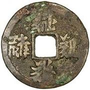 2 Cash - Zhenguan (Baoqian; Tangut script) – avers