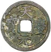 1 Cash - Tianqing (Yuanbao; Regular script) – avers