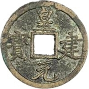 1 Cash - Huangjiang (Yuanbao; Regular script) – avers