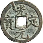 1 Cash - Guangding (Western Xia Dynasty) – avers