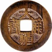 """1 cash Dashun (""""Gong"""", Ministère des Travaux) – avers"""
