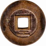 """1 cash Dashun (""""Gong"""", Ministère des Travaux) – revers"""