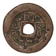 10 Cash - Qianlong (Aksu) – revers