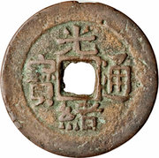 10 Cash - Guangxu (Boo-sin) – avers