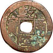 1 cash Qianlong (Aksu, A en 1 trait, posthume) – avers