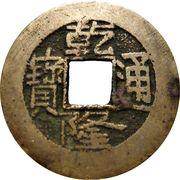 1 cash Qianlong (Kucha / Boo yuwan, posthume) – avers