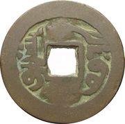 1 cash - Qianlong (Aksou) – revers