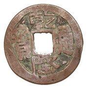 1 Cash - Qianlong (Ushi) – avers