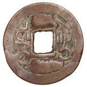 1 Cash - Qianlong (Ushi) – revers