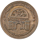 500 Rials (Sanaa, capitale de la culture arabe 2004) – avers