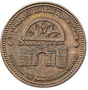 500 Rials (Sanaa, capitale de la culture arabe 2004) – revers