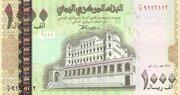1000 Rials – avers