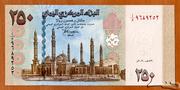 250 Rials – avers