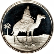 1 riyal (Mémorial Qadhi Mohammed Mahmud Azzubairi) – revers