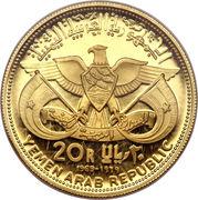 20 riyals (Mémorial Qadhi Mohammed Mahmud Azzubairi) – avers