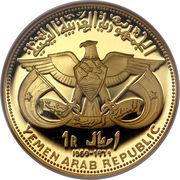 1 riyal (Mémorial Qadhi Mohammed Mahmud Azzubairi) – avers