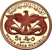5 riyals (Mémorial Qadhi Mohammed Mahmud Azzubairi) – avers