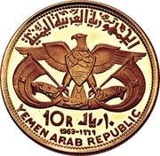 10 rials (Mémorial Qadhi Mohammed Mahmud Azzubairi) – avers