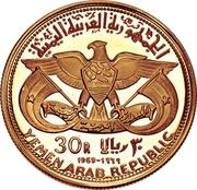 30 rials (Mémorial Qadhi Mohammed Mahmud Azzubairi) – avers