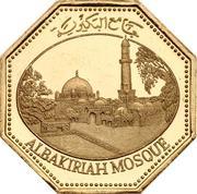 20 Rials (Mosquée Al bakiriah) – revers