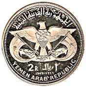 2 riyals (Mémorial Qadhi Mohammed Mahmud Azzubairi) – avers