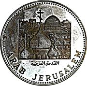 15 Rials (Quartier arabe de Jérusalem) – revers