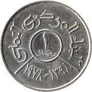 1 riyal (FAO) – revers