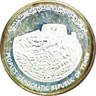 5 Dinars (Anniversaire de l'Indépendance) – avers