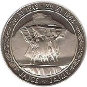 20 dinars (25ème anniversaire de la République) – revers