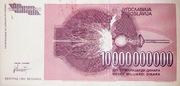 10 000 000 000 Dinar – revers