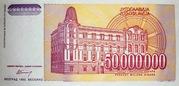 50 000 000 Dinar – revers
