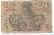 2 Kronen (Stamped 1/2 Dinara) – revers