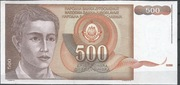 500 Dinara - Not issued – avers