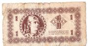 1 Lira 1945 – revers