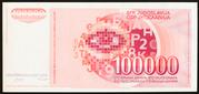 100 000 Dinar – revers