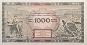 1000 dinara (not issued) – revers