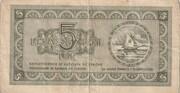 5 Lire (5 Lir, 5 Lira) – revers