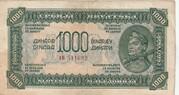 1000 Dinarjev/Dinara 1944 – avers