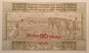 80 Kruna on 20 Dinars provisional issue 1919 – avers