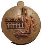 Médaille - 130e anniversaire de la cimenterie Beocin – revers