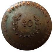 Médaille - 40e anniversaire de la Société numismatique croate – revers