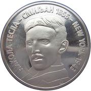 300 Novih Dinara Nikola Tesla -  revers