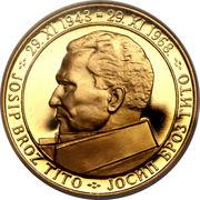 200 Dinars (25ème anniversaire de la République) – avers