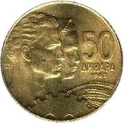 50 dinars – revers