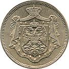 25 para (Royaume des Serbes, Croates et Slovènes) – avers