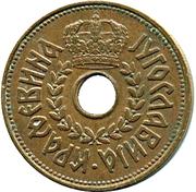 25 para (Royaume de Yougoslavie) – avers