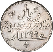 1 riyal Barghash Ibn Sa'id – revers