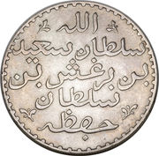 1 riyal Barghash Ibn Sa'id – avers